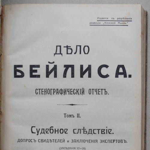 Дело Бейлиса. Том 2,3. 1913