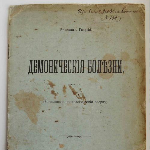 Демонические болезни. Епископ Георгий. 1914