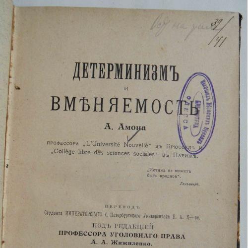 Детерминизм и вменяемость. Амон А. 1905
