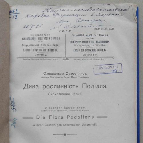 Дика рослинність Поділля. Савостіянов А. Підпис автора. 1925