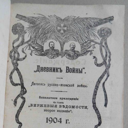 Дневник войны. 1904