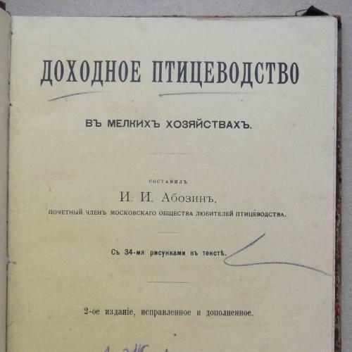Доходное птицеводство. Абозин И. 1907