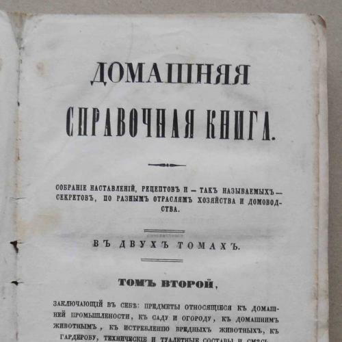Домашняя справочная книга. Том 2. 1855