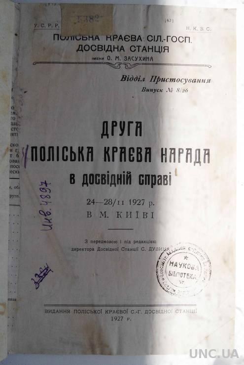Друга Поліська краєва нарада в досвідній справі 1927 року в Києві.