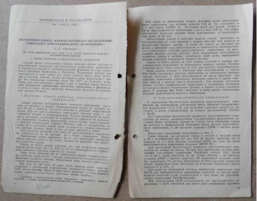 Экспериментальное фарм. иссл. советского кристаллического периплоцина. Отдельный оттиск.