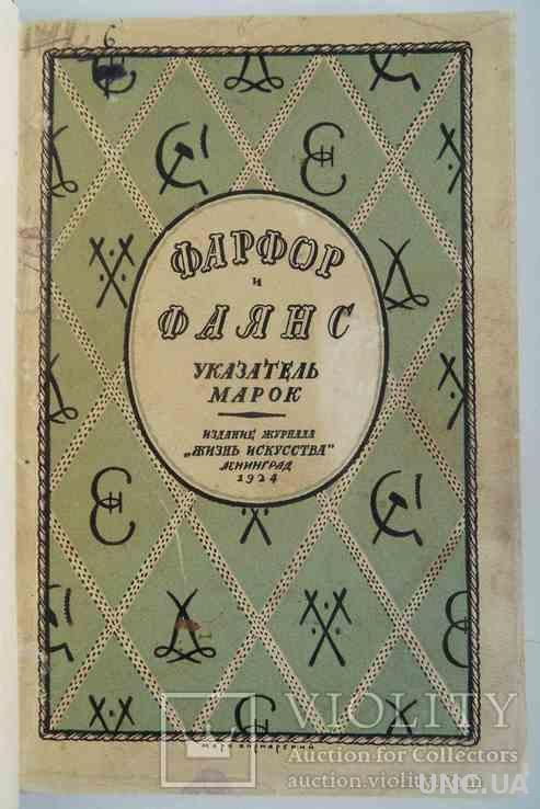 Фарфор и фаянс. Троцкий И. 1924.