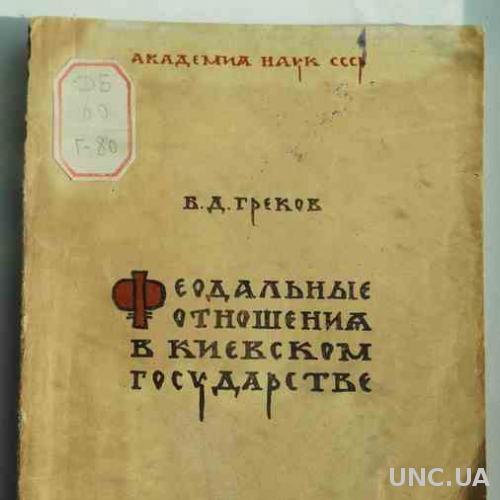 Феодальные отношения в Киевском государстве. 1936.