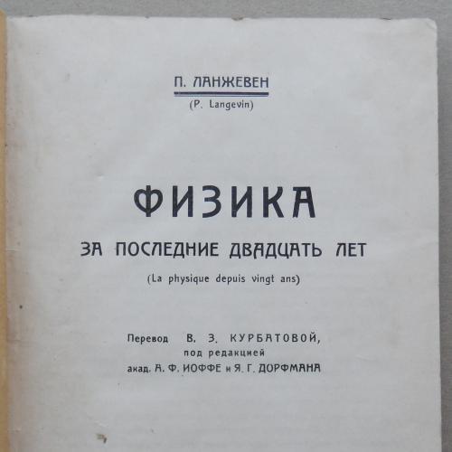 Физика за последние двадцать лет. Ланжевен П. 1928