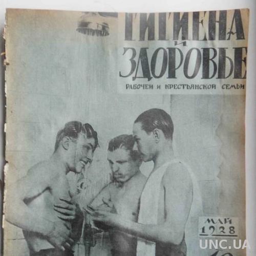 Гигиена и здоровье. №10. 1928.