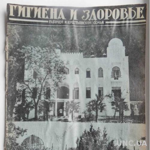 Гигиена и здоровье. №12. 1928.