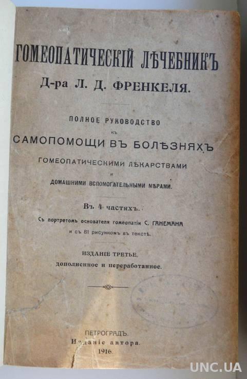 Гомеопатический лечебник. Френкель Л.Д.