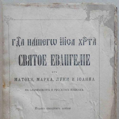 Господа нашего Иисуса Христа Святое Евангелие. 1915