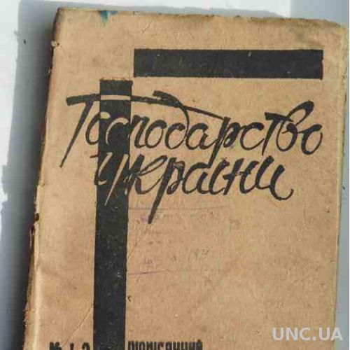 Господарство України. №1-2. 1933.