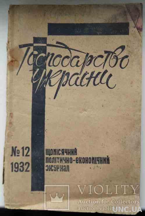 Господарство України. №12. 1932.