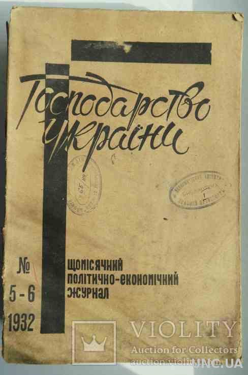 Господарство України. №5-6. 1932.