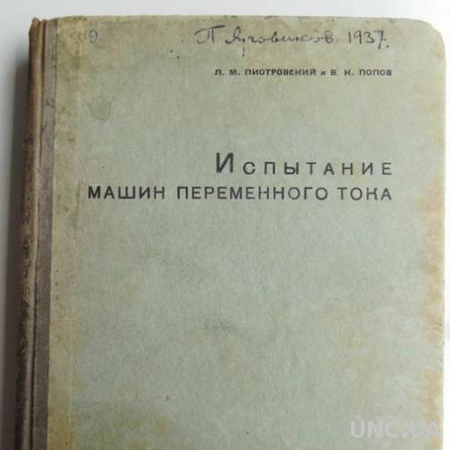 Испытание машин переменного тока. Пиотровский Л.М. и Попов В.К.