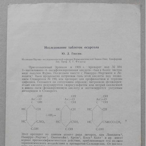 Исследование таблеток осарсола. Гнесин Ю. 1927