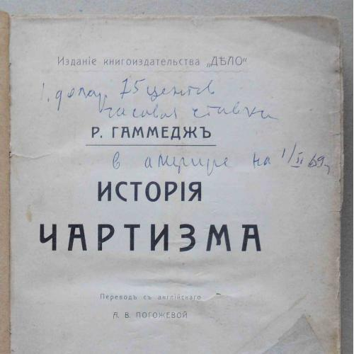 История чартизма. Гаммедж Р. 1907