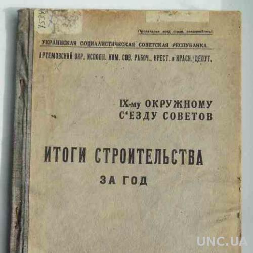 Итоги строительства за год. (Артемовск) 1926.