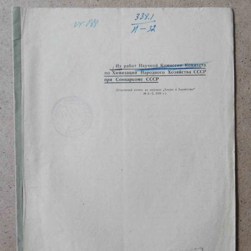Из работ научной комиссии комитета по химизации НарХоза СССР. Отдельный оттиск. 1929