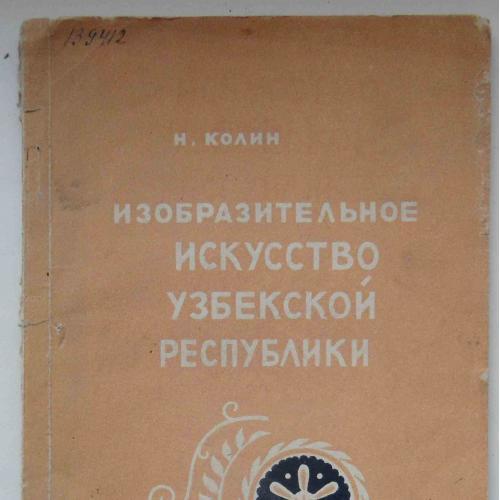 Изобразительное искусство Узбекской республики. 1937