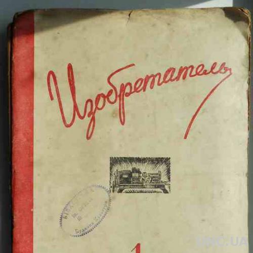 Изобретатель. №1. 1938