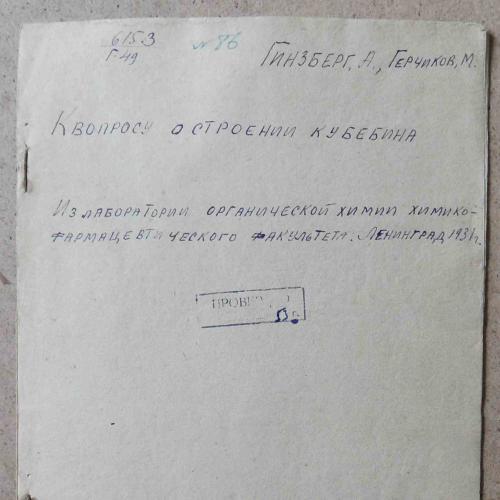 К вопросу о строении кубенина. Гинзберг А., Герчиков М. Отдельный оттиск.