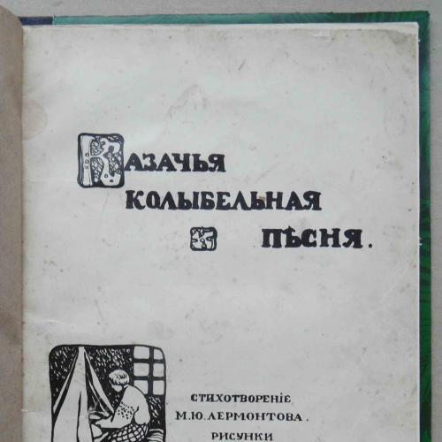 Казачья колыбельная песня. Лермонтов М. 1914