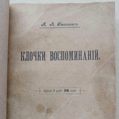 Клочки воспоминаний. Стахович А. 1904