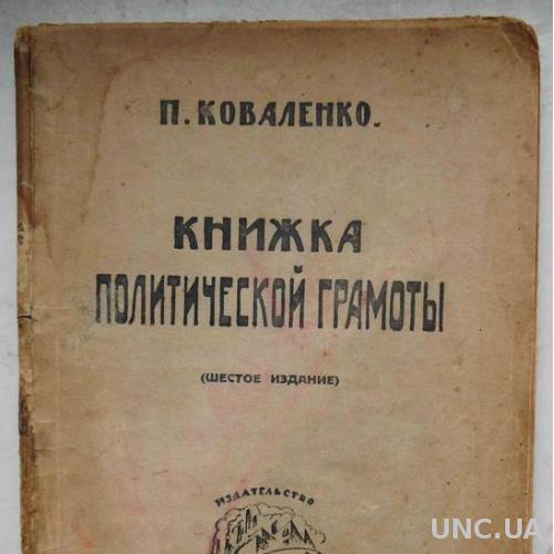 Книжка политической грамоты. Коваленко П.