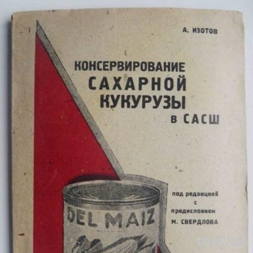 Консервирование сахарной кукурузы в САСШ.