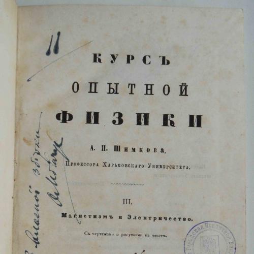 Курс опытной физики. Шимков А. Том 3. 1881