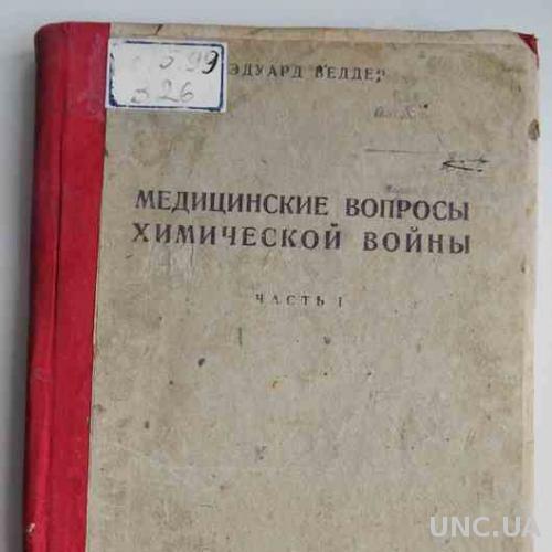 Медицинские вопросы химической войны. Веддер Э. 1932