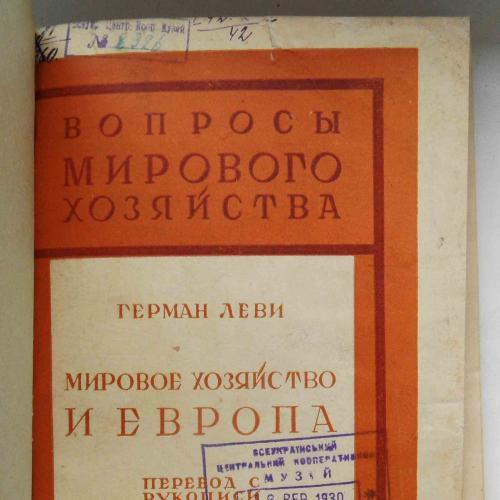 Мировое хозяйство и Европа. Леви Г. 1926
