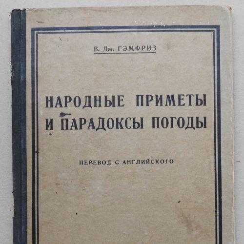 Народные приметы и парадоксы погоды. Гэмфриз В. 1926