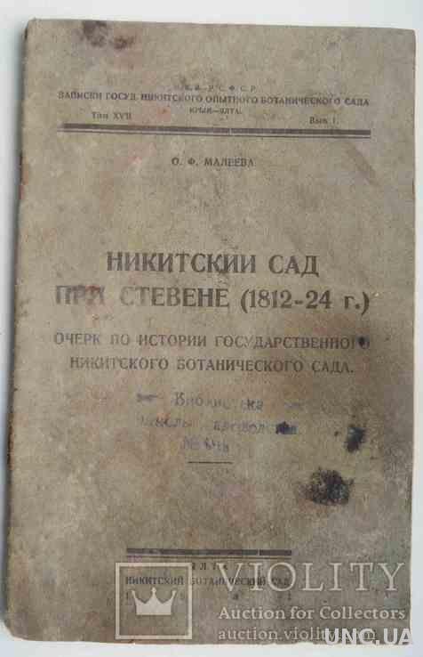 Никитский сад при Стевене (1812-24 г). 1931.