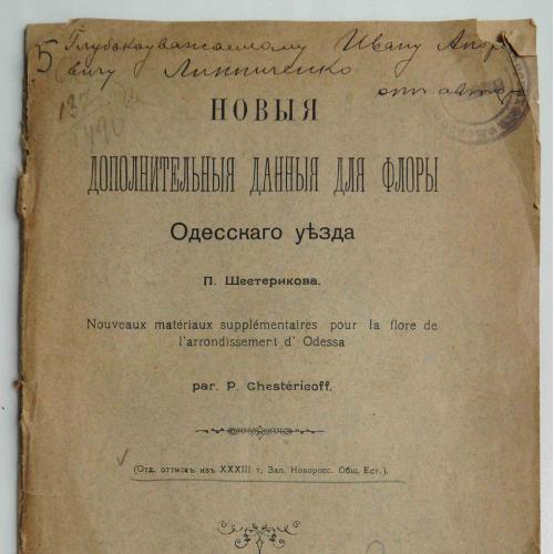 Новые дополнительные данные для флоры Одесского уезда. Шестериков П. 1908