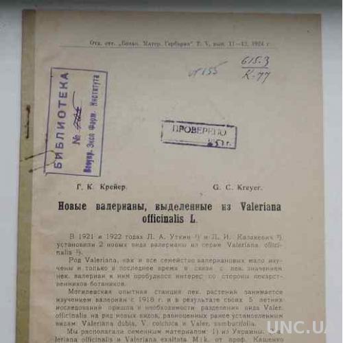 Новые валерианы. Крейер Г.К. 1924