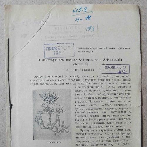 О действующем начале Sedum acre и Aristolochia clematitis. Некрасова В.