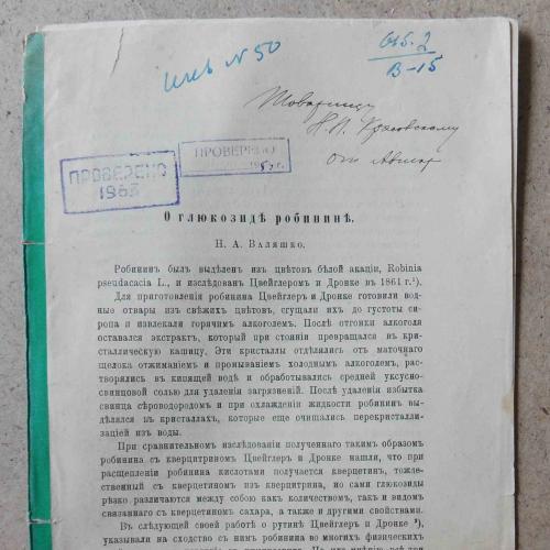 О глюкозиде робинине. Валяшко Н. Отдельный оттиск. Подпись автора.