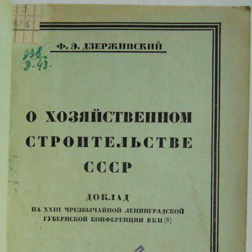 О хозяйственном строительстве СССР. Дзержинский Ф. 1926