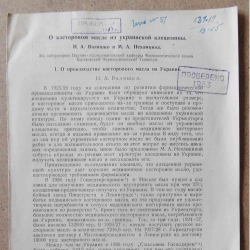 О касторовом масле из украинской клещевины. Валяшко Н., Нехамкина М. Отдельный оттиск.