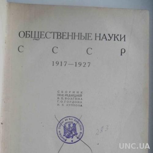 Общественные науки СССР 1917-1927.