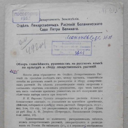 Обзор главнейших руководств на русском по сбору лекарственных растений. 1918