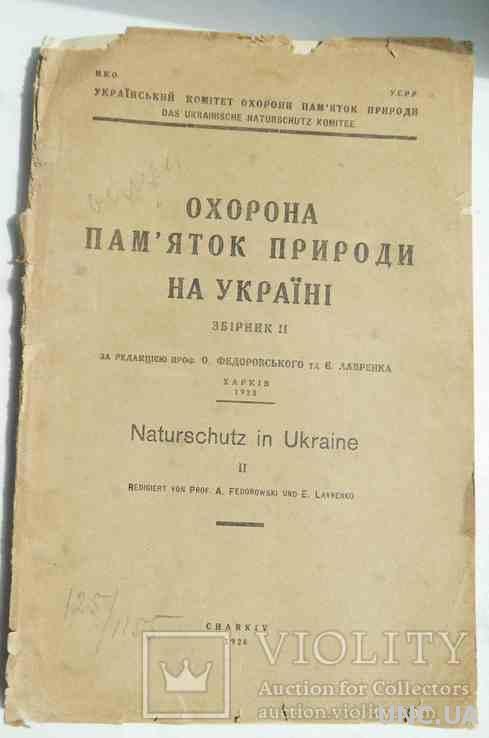 Охорона памяток природи України. Збірник 2. 1928