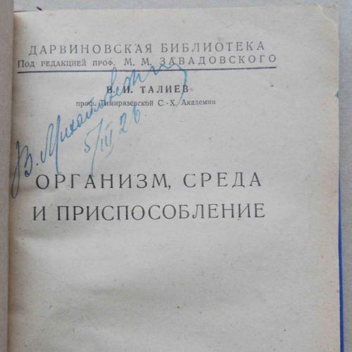 Организм,среда и приспособление. Талиев В. 1926