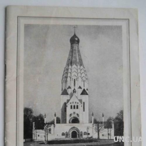 Памятник славы русского оружия в Лейпциге.