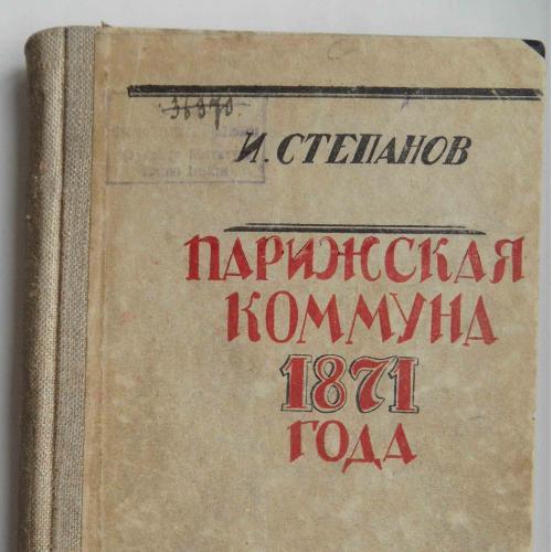 Парижская коммуна 1871 года. Степанов И. 1923