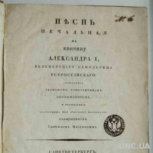 Песнь печальная на кончину Александра І. 1828