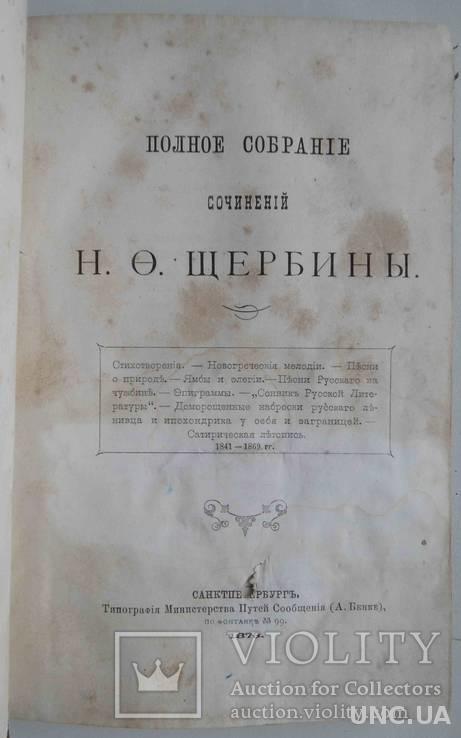 Полное собрание сочинений Щербины Н.Ф.